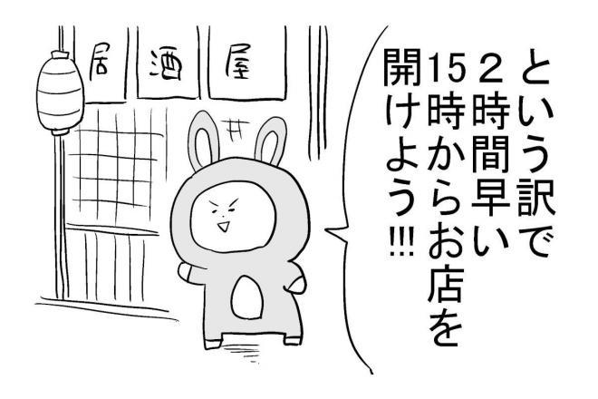 漫画「プレミアムフライデー」の一場面=作・吉谷光平さん