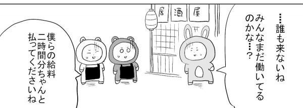 漫画「プレミアムフライデー」(4)