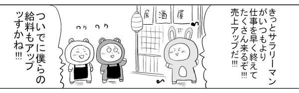漫画「プレミアムフライデー」(2)
