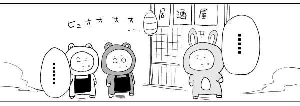 漫画「プレミアムフライデー」(3)