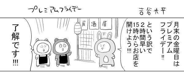 漫画「プレミアムフライデー」(1)