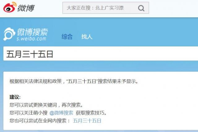 「微博」で「五月三十五日」を検索した時の画面。「関連の法律法規と政策によって『五月三十五日』の検索結果は表示できません」と出る