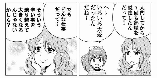 漫画「成長の証!?」の一場面=作・横山了一さん、絵・加藤マユミさん