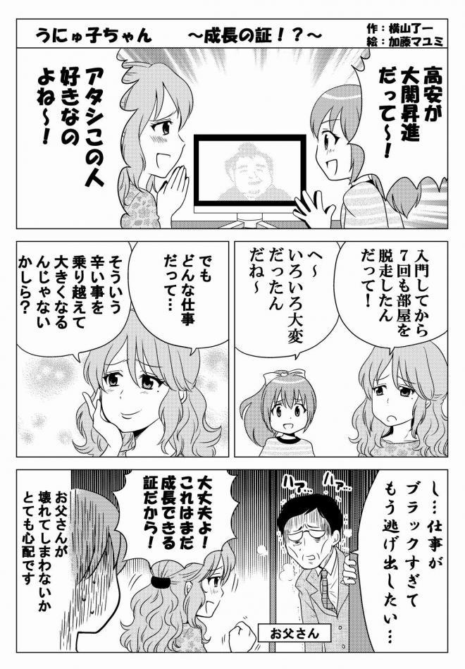 漫画「成長の証!?」=作・横山了一さん、絵・加藤マユミさん