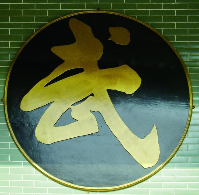 道場で掲げられている「武」のアイコン