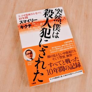 2011年には、体験をまとめた著書も出版した