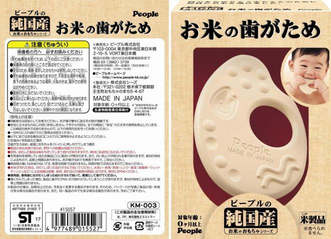お米を原材料とした「お米の歯がため 白米色」のパッケージ。右が表、左が裏面