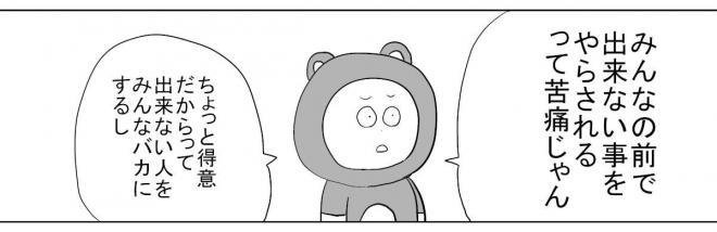 漫画「体育嫌い」の一場面=作・吉谷光平さん