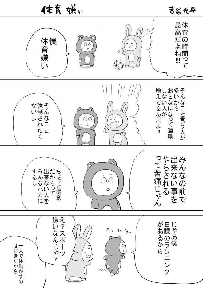 漫画「体育嫌い」=作・吉谷光平さん