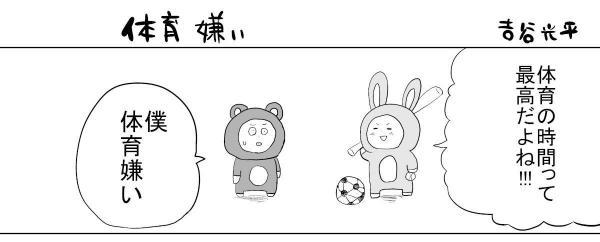 漫画「体育嫌い」(1)