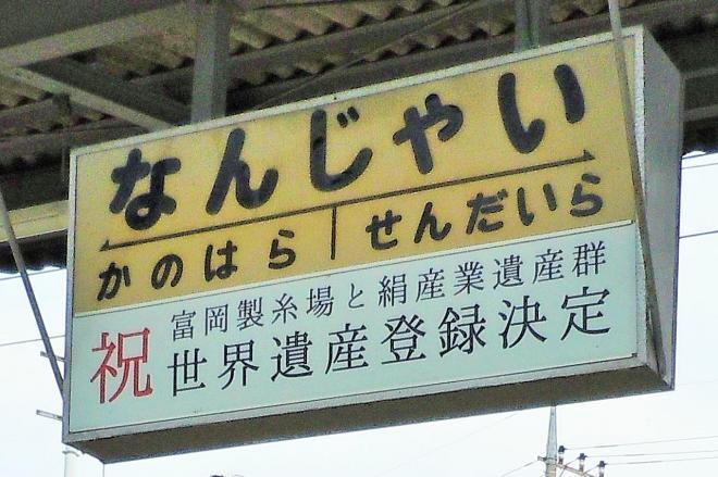 駅に降り立った人を出迎える南蛇井駅の看板