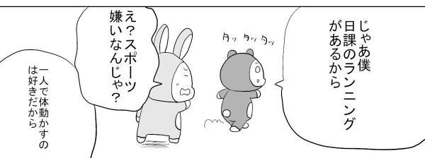 漫画「体育嫌い」(4)