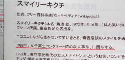 Wikipediaに書き込まれていた「殺人事件に関与」のデマ=スマイリーキクチさん提供