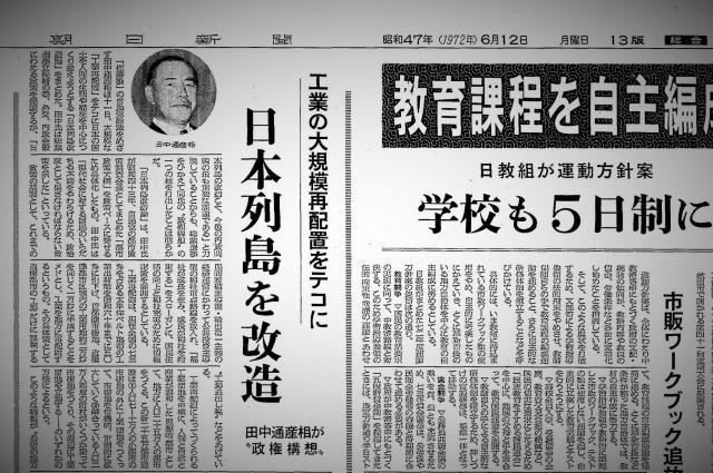 角栄氏の「日本列島改造論」を伝える紙面(1972年6月12日の朝日新聞)