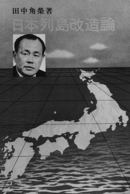 田中角栄氏の『日本列島改造論』