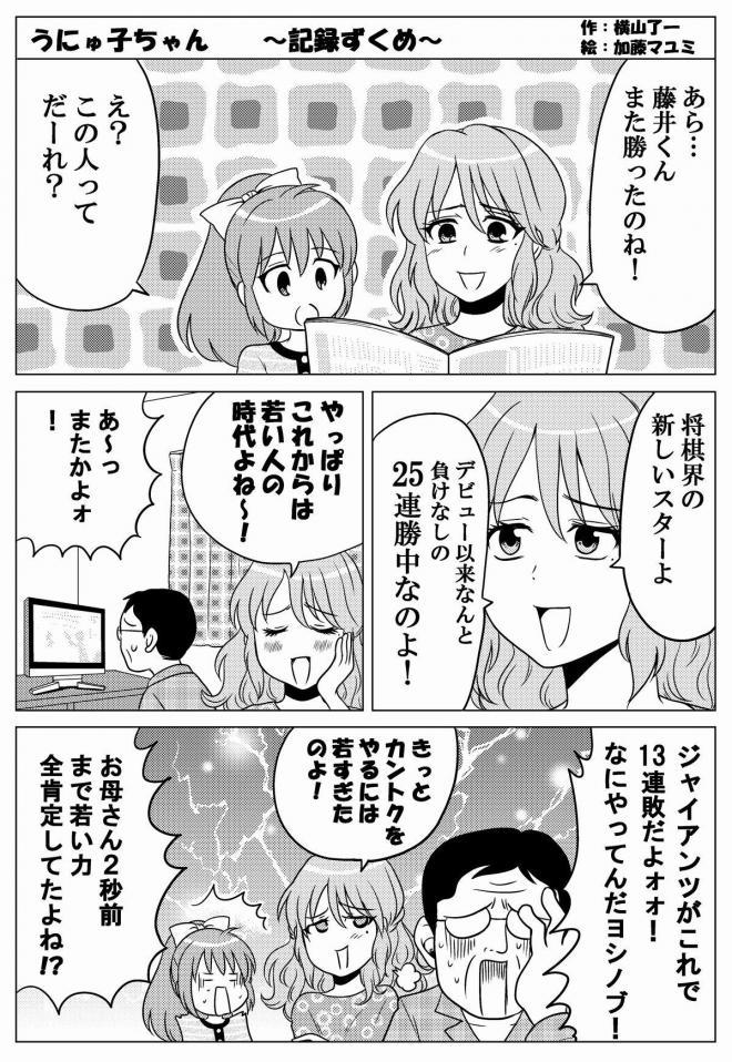 漫画「記録ずくめ」=作・横山了一さん、絵・加藤マユミさん
