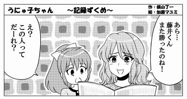 漫画「記録ずくめ」(1)=作・横山了一さん、絵・加藤マユミさん