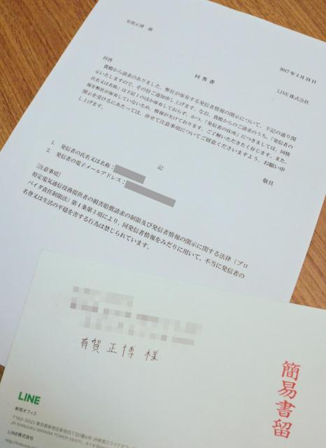有賀さんに届いた、開示書類(画像を一部加工しています)