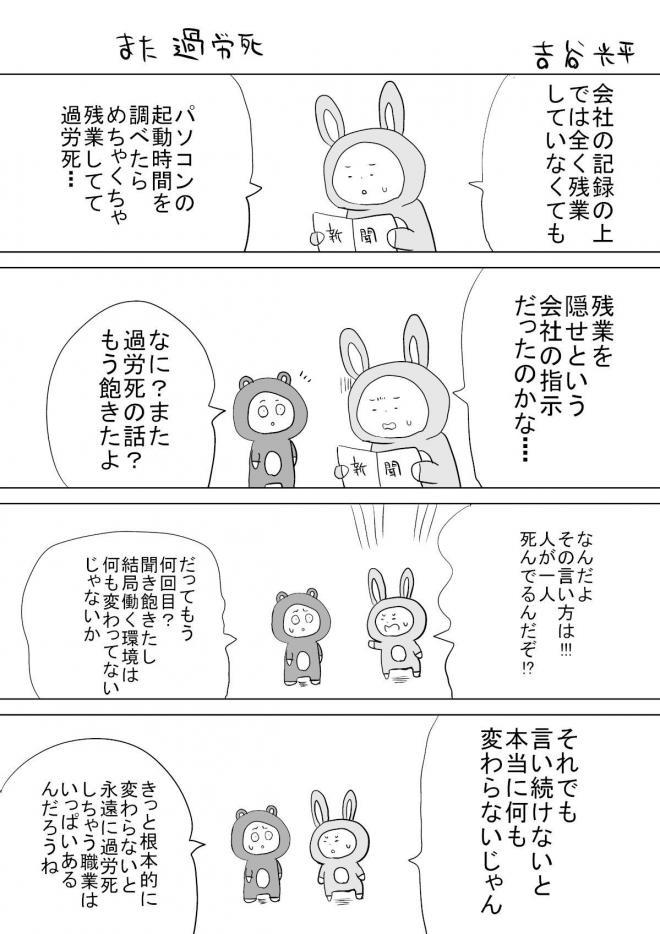 漫画「また過労死」=作・吉谷光平さん