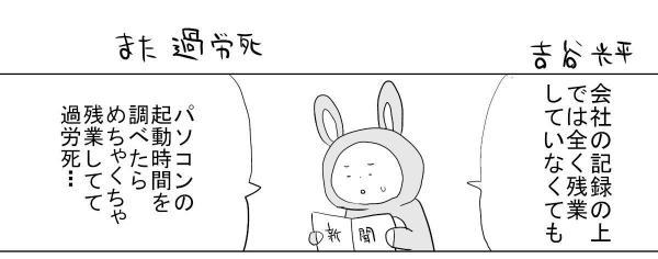 漫画「また過労死」(1)