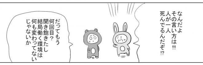 漫画「また過労死」の一場面=作・吉谷光平さん