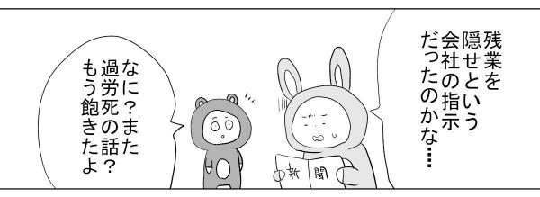 漫画「また過労死」(2)