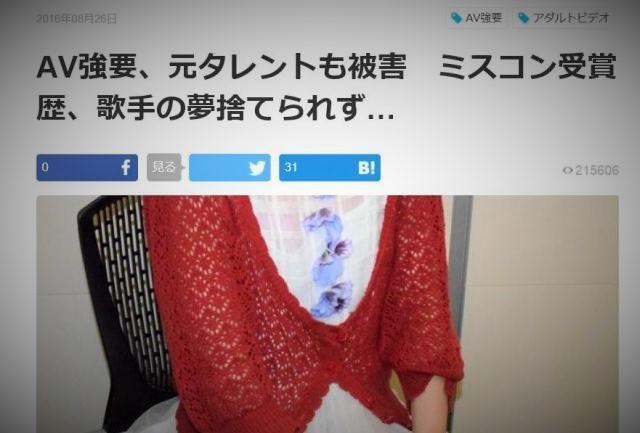 元タレントの女性は昨年8月、withnewsの記事でも自身が受けた強要被害について詳しく語った