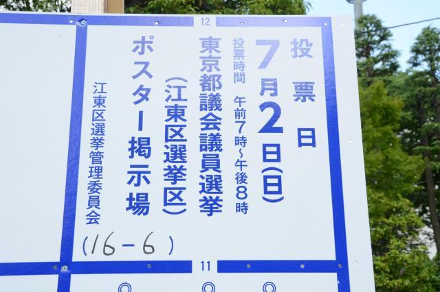 最も目立つ?右上の区画。届け出番号12の候補者のポスターが貼られます