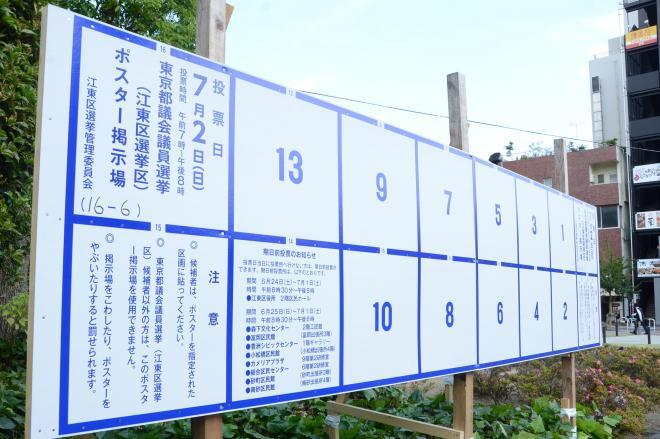 都議選・江東区選挙区のポスター掲示板。番号が「13」まであるのに、あれ?「11」「12」がない…