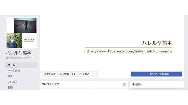 「ハレルヤ熊本」のフェイスブックページ