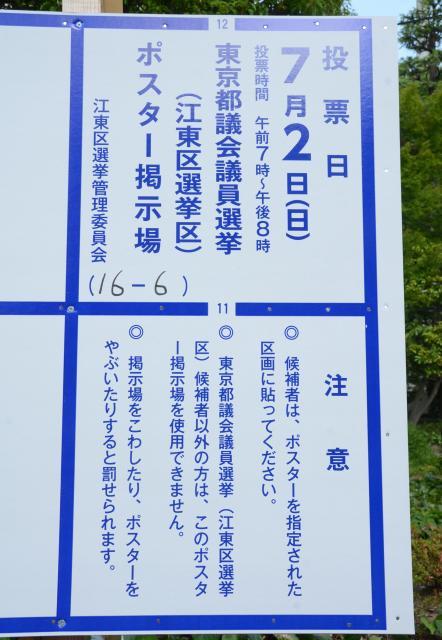 届け出番号11の立候補者は右下に、届け出番号12のポスターは右上に貼られます