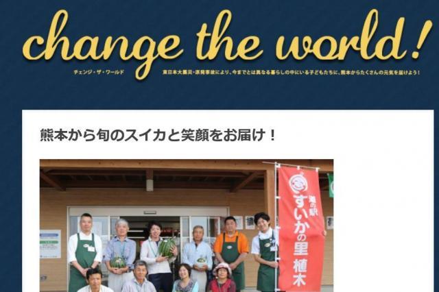 「change the world」のHP。熊本からのスイカを届けたことが報告されている
