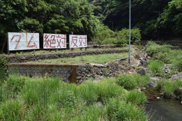 石木ダムの建設計画がある長崎県川棚町の川原地区。石木川沿いに上流から下流に向けて移動し、地区内の今を写した。「ダム絶対反対」の看板があった=写真は全て6月9日撮影