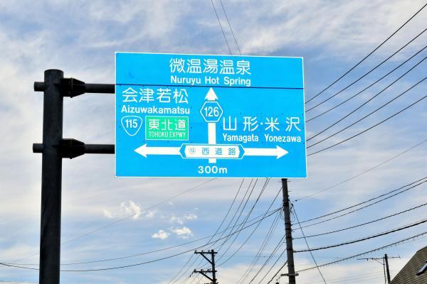 微温湯で「ぬるゆ」と読みます。福島市内の表札では結構見かける地名です=9日、福島市、小泉浩樹撮影
