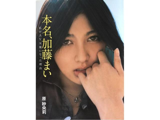 元AV女優、原紗央莉さんの著書「本名、加藤まい 私がAV女優になった理由」の表紙。第5章には路上でスカウトされてから、AV女優になるまでの決断、初撮影時の様子と心境が記されている