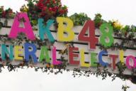 「AKB総選挙」の準備が進められていた豊崎美らSUNビーチ=2017年6月15日、沖縄県豊見城市、佐々木洋輔撮影