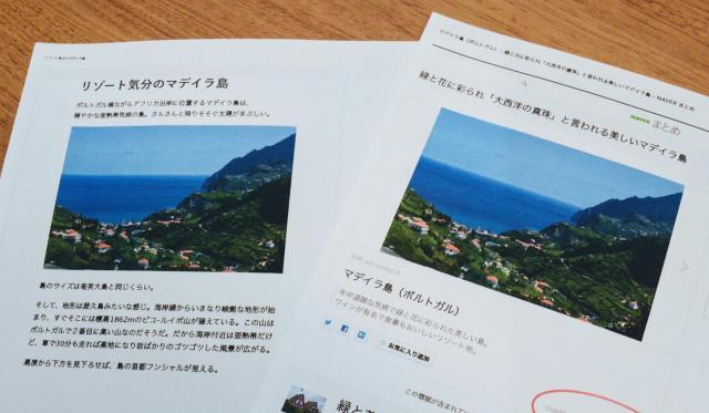 有賀さんの作品(左)と、盗用されたNAVERまとめのページ(右)