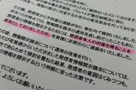 LINEから、写真家の有賀正博さんに届いたメール