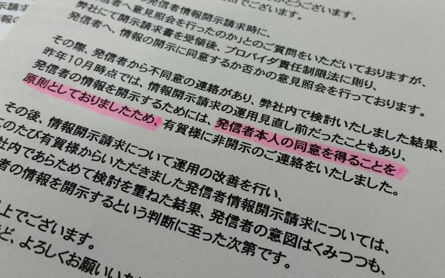 LINEから有賀さんに届いたメール