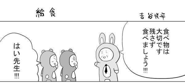 漫画「給食」(1)