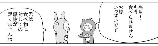 漫画「給食」(2)