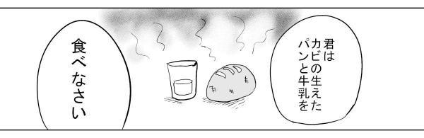 漫画「給食」(3)