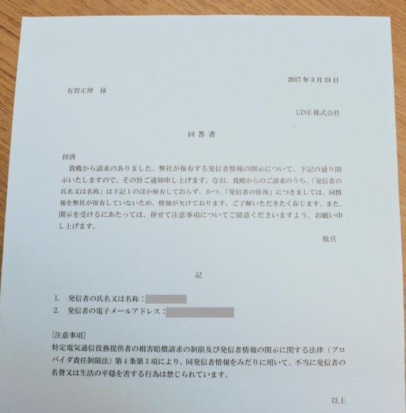 LINEから有賀さんに送られてきた「開示書類」。画像を無断転載した投稿者のメールアドレスが記載されている。