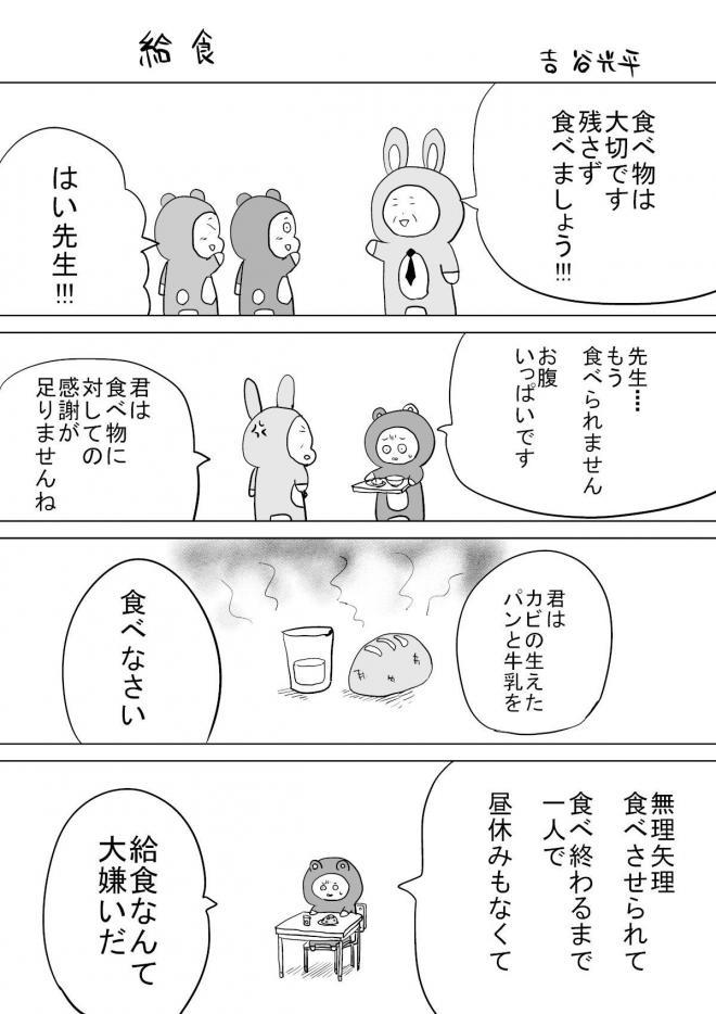 漫画「給食」=作・吉谷光平さん