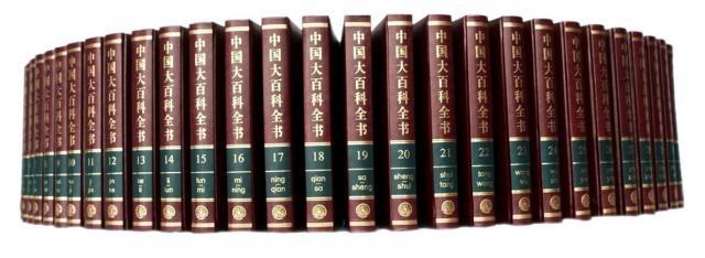 第二版の『中国大百科全書』