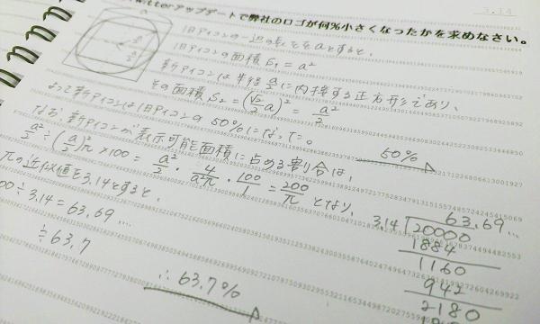 これが円周率ノート。書いてみるとこんな感じに