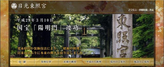 日光東照宮公式サイト