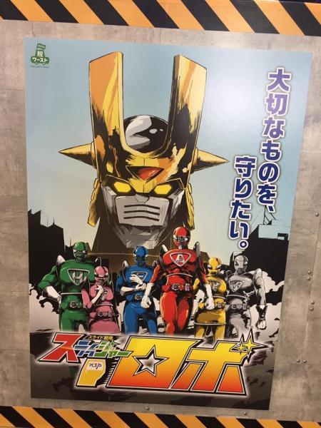 「スライド戦隊スライジャー」と「スライジャーロボ」のポスター