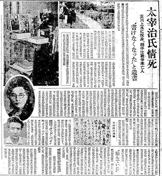 太宰の投身を報じる1948年6月16日付朝日新聞朝刊