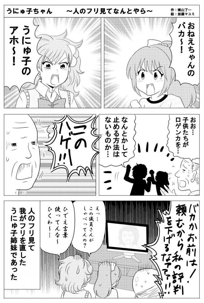 漫画「人のフリ見てなんとやら」=作・横山了一さん、絵・加藤マユミさん